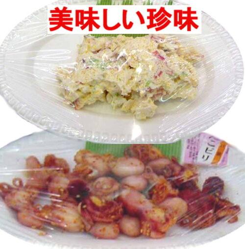 ホッキ貝サラダ・たこピリ