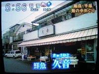 日本テレビ ズームイン!SUPER で紹介されました!