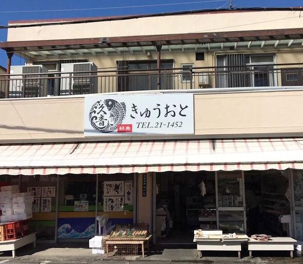 魚屋「久音」の店前